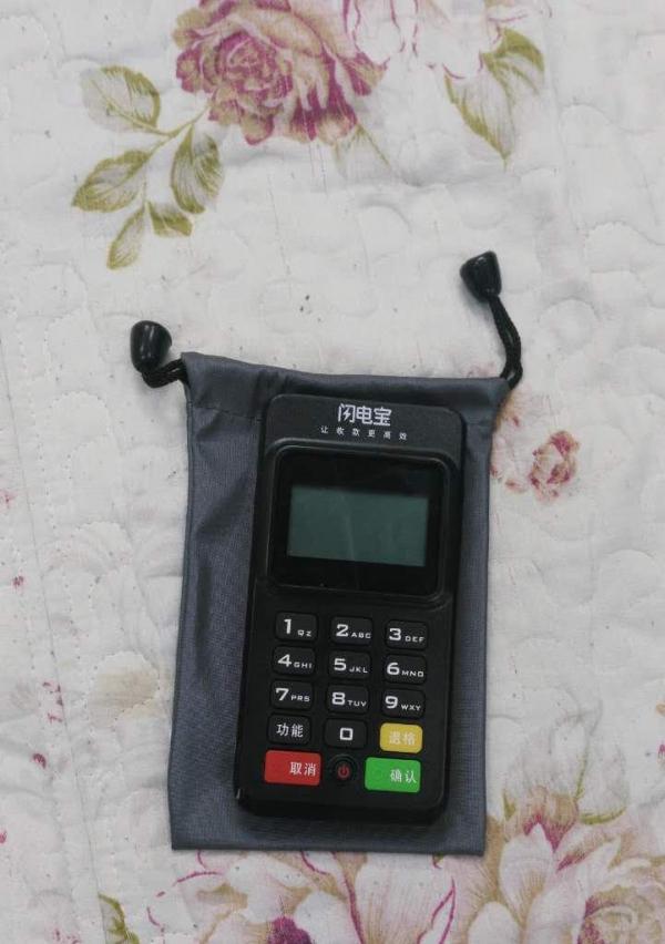 闪电宝刷卡机免费领取,需要联系我