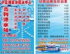 西青区水站送水桶装水配送中心南河精武镇大学城附近送水