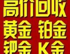 邹城兖州曲阜泗水汶上回收黄金项链手链戒指钻石多少钱在什么地方