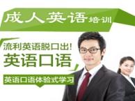 上海常用英语培训机构 黄浦成人英语口语培训班