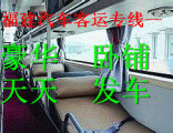 客车)厦门到商水直达汽车(发车时间表)几小时到+票价多少?