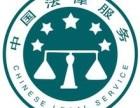 上海免费在线法律纠纷咨询 上海婚姻家庭纠纷咨询