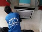 专业清洗油烟机、空调、洗衣机等家电