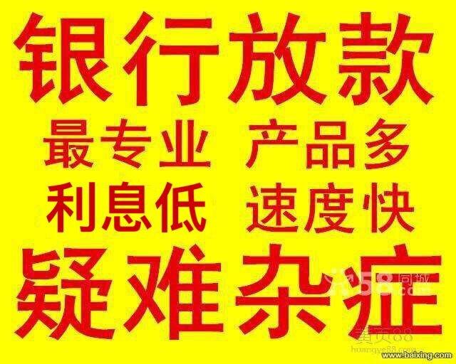 沈阳专业 银行贷款 疑难贷款