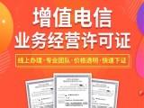 專業ICP證代辦 增值電信許可證 直播文網文網絡文化許可證