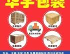 木箱,包装箱,出口箱,出口包装,真空包装,出口托盘