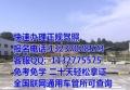 赤峰考C1所学驾照全国通用