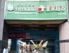 金阳医院附近生鲜超市急转