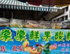 玉林棠棠水果酸料批发零售部