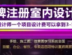 上海学习室内设计哪个培训学校最好?