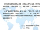 深圳市威冠LED驱动电源加盟