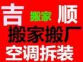 珠海市香洲区吉顺搬家公司 全城搬家 长途搬家优惠多多请致电