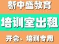 深圳龙华会议室 培训室出租
