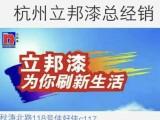 杭州立邦刷新服 杭州腻子粉厂家 杭州立邦总经销