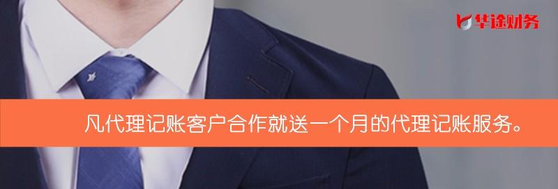 上海松江代理记账,上海代理记账送一个月