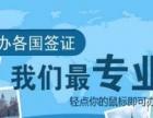 出国签证哪家强上海达签来帮忙