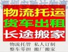 深圳到徐州的专线物流货运天天发车