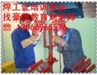 2018年深圳建筑焊工证报名考试时间和焊工证报名方式