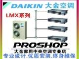 Daikin/大金家用中央空调 一拖四