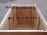 张家港木包装箱/直接出口胶合板木箱