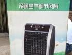 联创冷暖空调扇甩货处理,价格面议