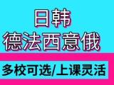 青岛韩语0基础培训班,黄岛城阳崂山市南多校可选,随到随学