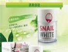 snail white化妆品加盟火爆招商中!