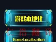 网站/软件本地化-游戏本地化-DTP 排版