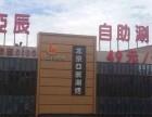 北京亚辰自助涮烤加盟费多少钱/烤涮一体加盟