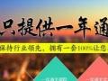 岳阳中域教育医考医考培训中心全程协议通关班