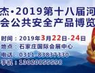 2019第十八届河北社会公共安全产品展