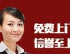 欢迎访问 - 芜湖蓝宝石燃气灶全国售后服务维修电话欢迎您