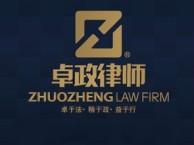 沈阳离婚律师咨询 沈阳离婚律师事务所