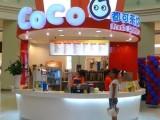 coco都可茶饮奶茶店加盟 果汁饮品冰激凌店