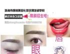 想变美提升气质想学习一门技术选美容韩式半永久化妆术