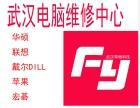 武汉电脑维修平板ipad手机维修点靠谱的电脑店