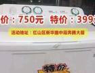 全新正品海尔双杠洗衣机8.0公斤399