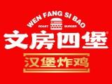 南京苏赞餐饮-文房四堡-汉堡炸鸡奶茶