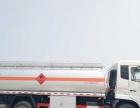 转让 油罐车东风现车出售东风天锦加油车数量有限