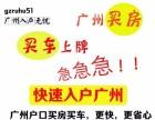 想让小孩在广州读书,怎样才能入户广州户口?