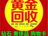 林州高价回收老凤祥黄金手镯