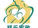 广州十强家政公司