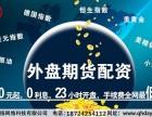 潮州瀚博扬期货配资-正规平台-安全可靠-期货配资公司