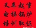 天津叉车证天车证起司索证电梯工电梯安装管理员培训班
