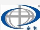 全国专注于商标注册及品牌服务的机构--宗和国际