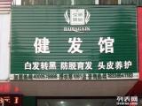 从头开始健发馆河南商水店修复型洗发水