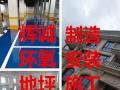 台州环氧地坪,制作,安装,施工,免费设计方案!