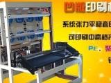 河北凹版彩印机沧州凹版印刷机东光印刷机
