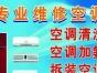 专业空调安装 移机 维修 加氟 保养 钻孔