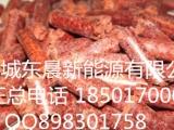 东晨新能源生产专业生物质颗粒木屑锅炉燃料颗粒找安徽省泾县宣城